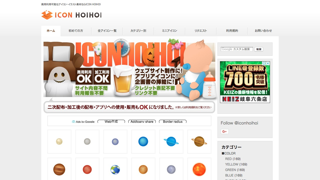 ICON HOIHOさんのwebサイトスクリーンショット@complesso.jp