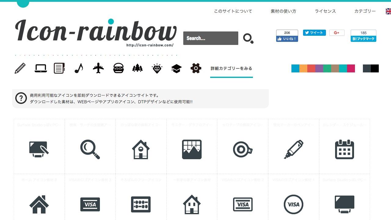 Icon rainbowさんのwebサイトスクリーンショット@complesso.jp