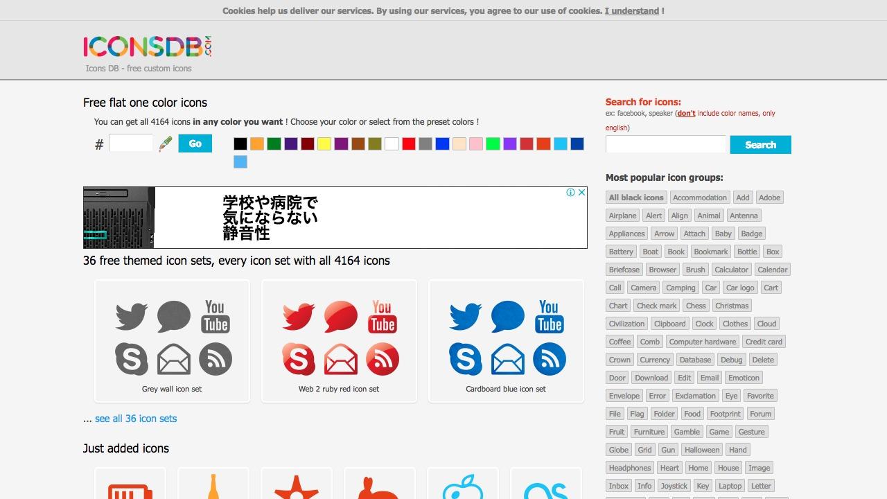 Icons DB - free custom iconsさんのwebサイトスクリーンショット@complesso.jp