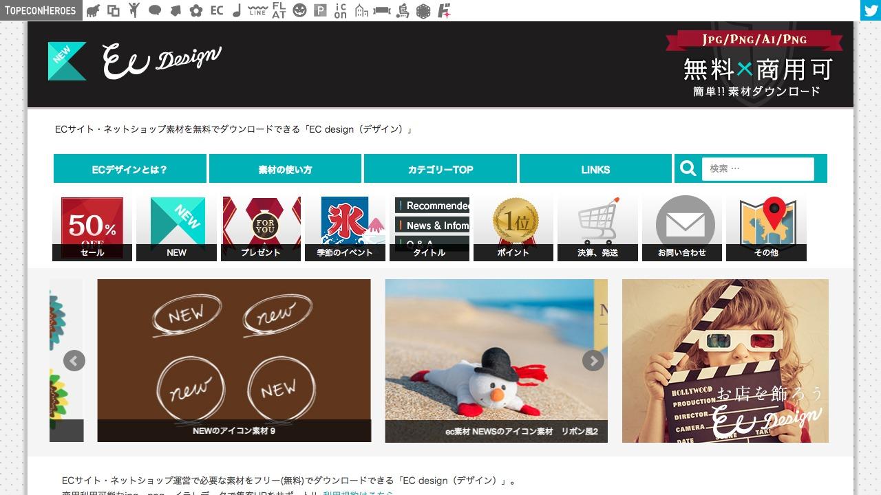 EC designさんのwebサイトスクリーンショット@complesso.jp