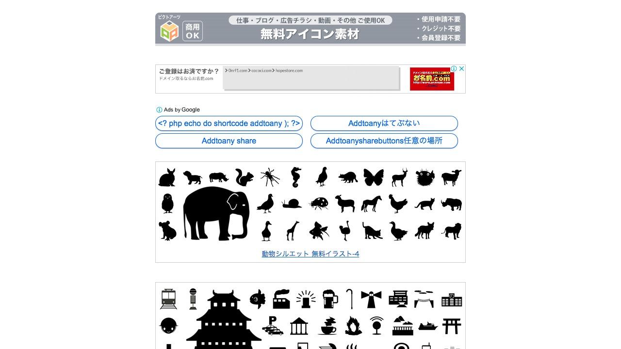 無料アイコン素材さんのwebサイトスクリーンショット@complesso.jp
