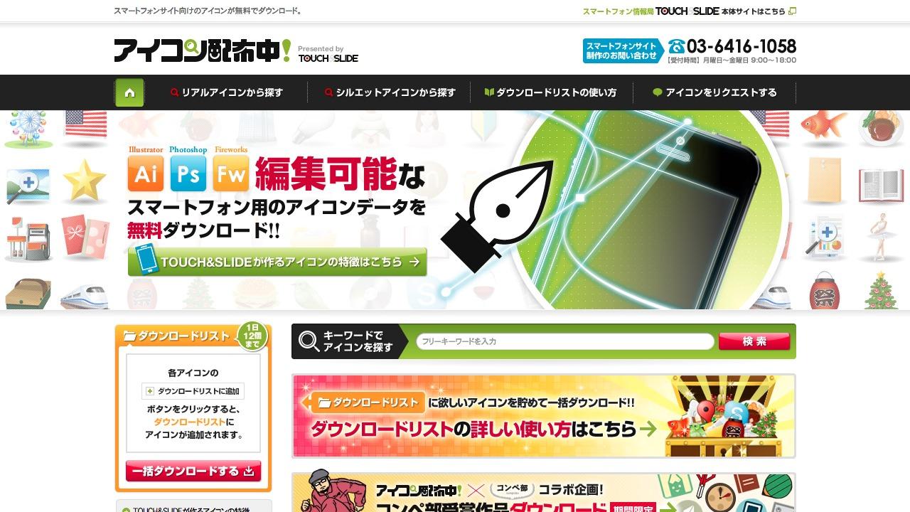 アイコン配布中!さんのwebサイトスクリーンショット@complesso.jp