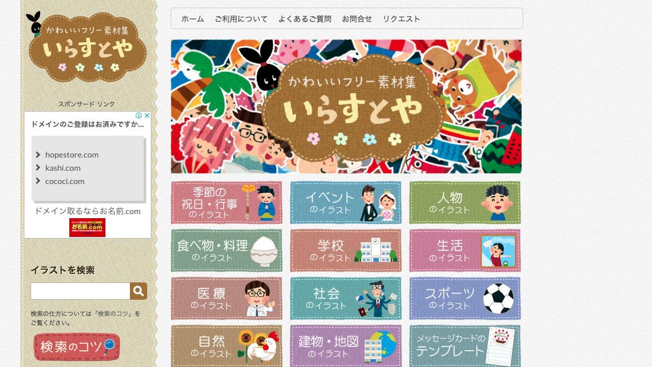 いらすとやさんのwebサイトスクリーンショット@complesso.jp