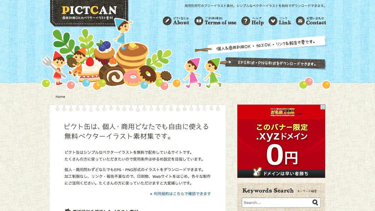 ピクト缶さんのwebサイトスクリーンショット@complesso.jp