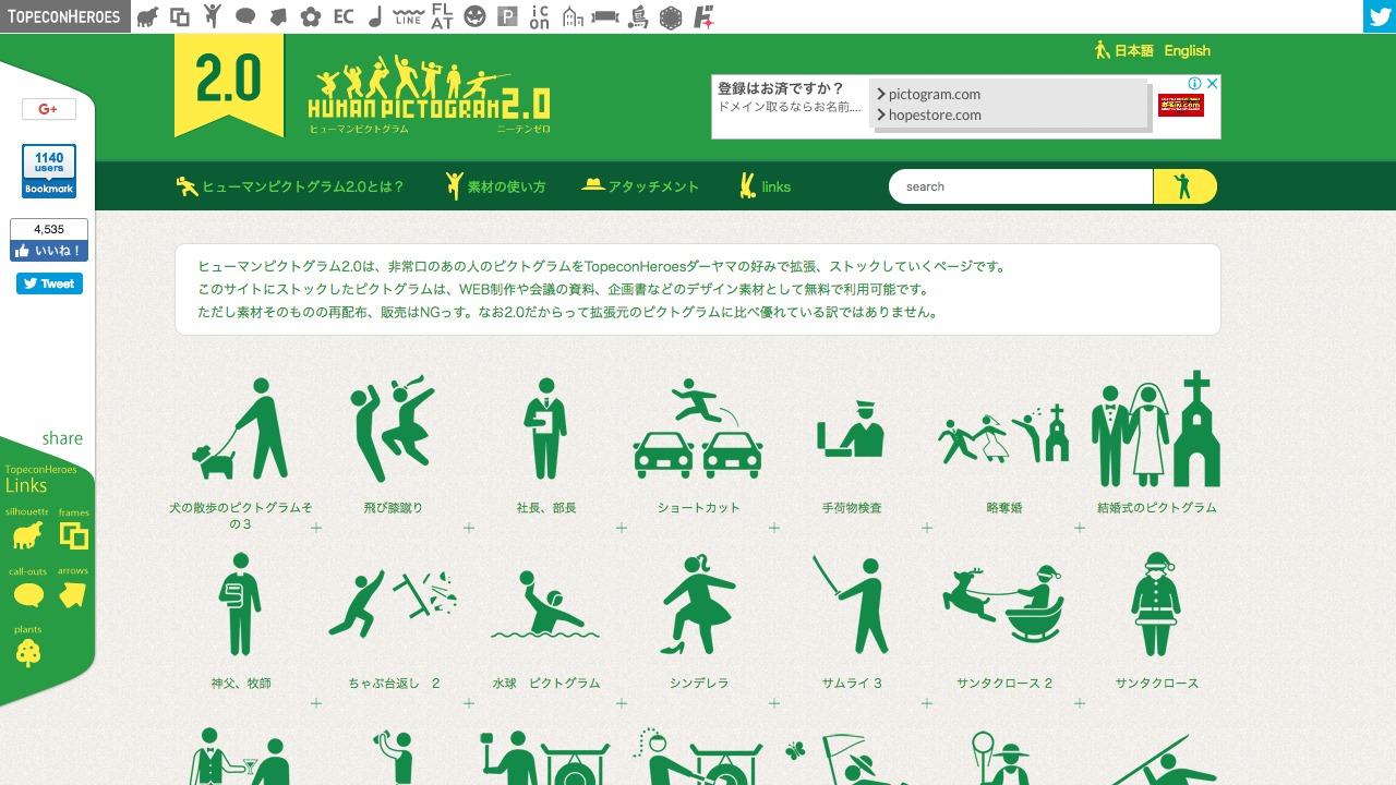 ヒューマンピクトグラムさんのwebサイトスクリーンショット@complesso.jp