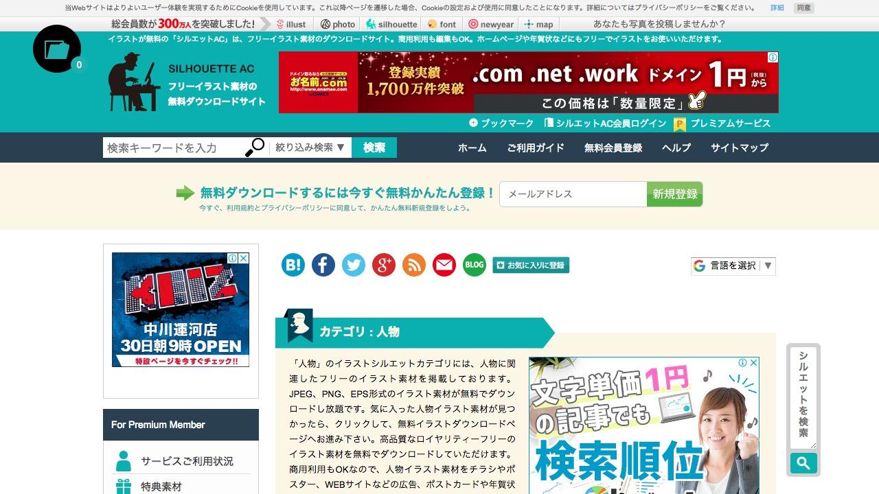 シルエットACさんのwebサイトスクリーンショット@complesso.jp