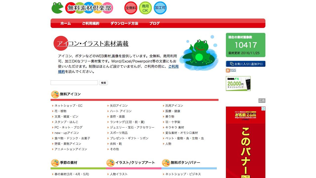 無料素材倶楽部さんのwebサイトスクリーンショット@complesso.jp