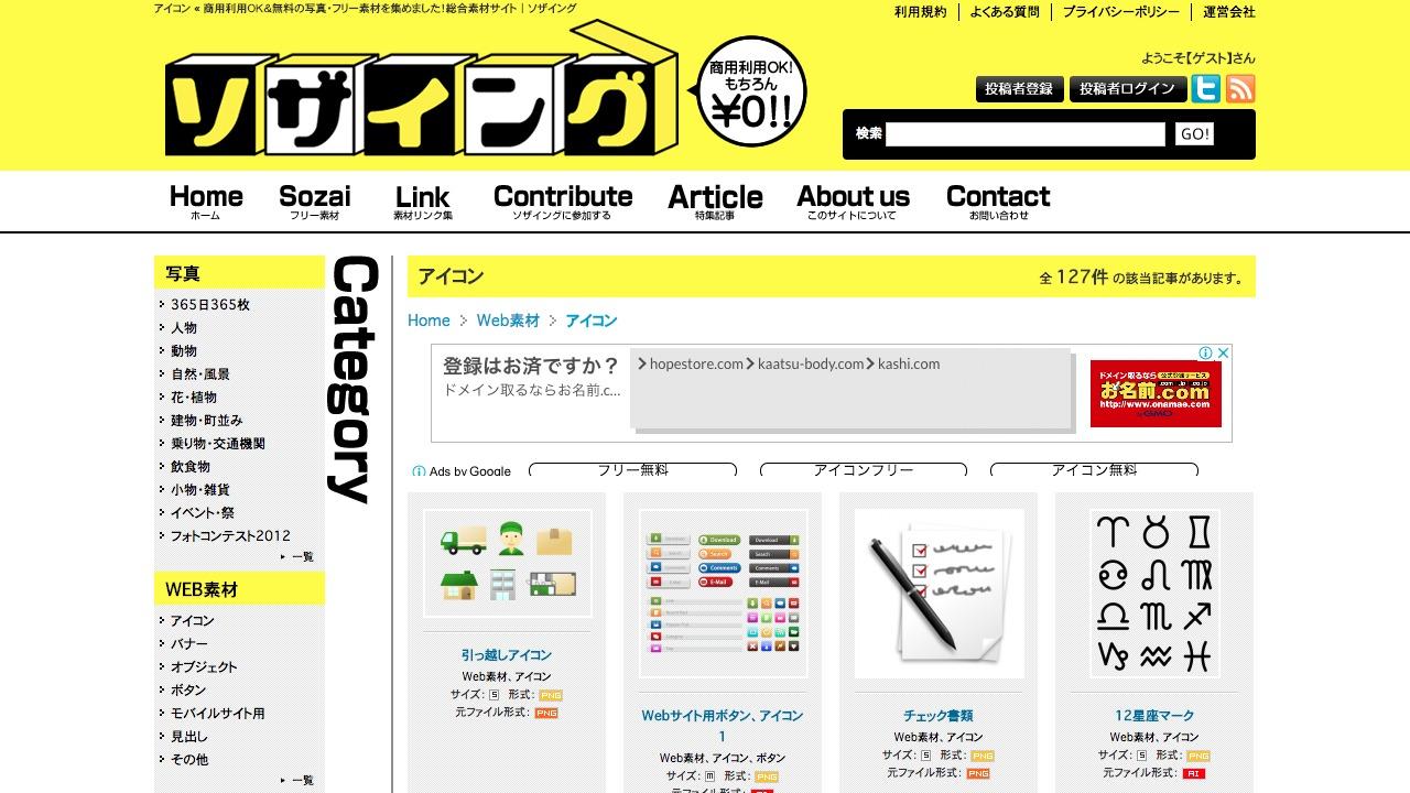 総合素材サイト|ソザイングさんのwebサイトスクリーンショット@complesso.jp