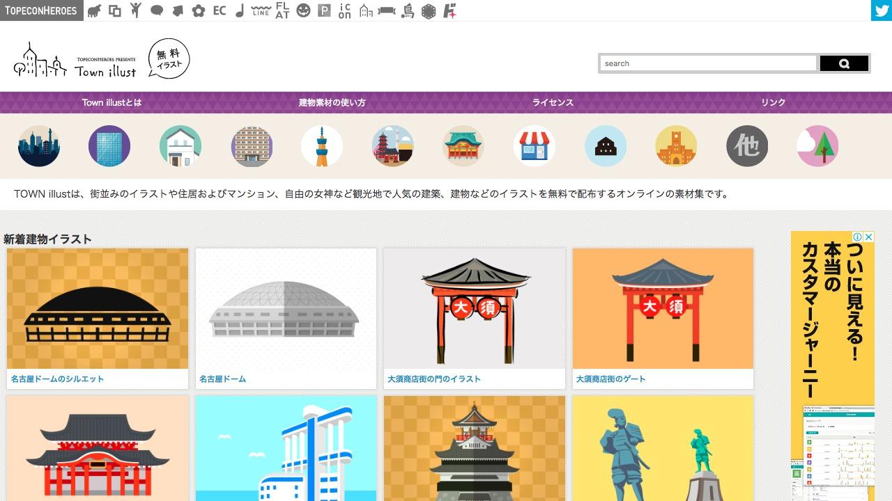 TOWN illustさんのwebサイトスクリーンショット@complesso.jp