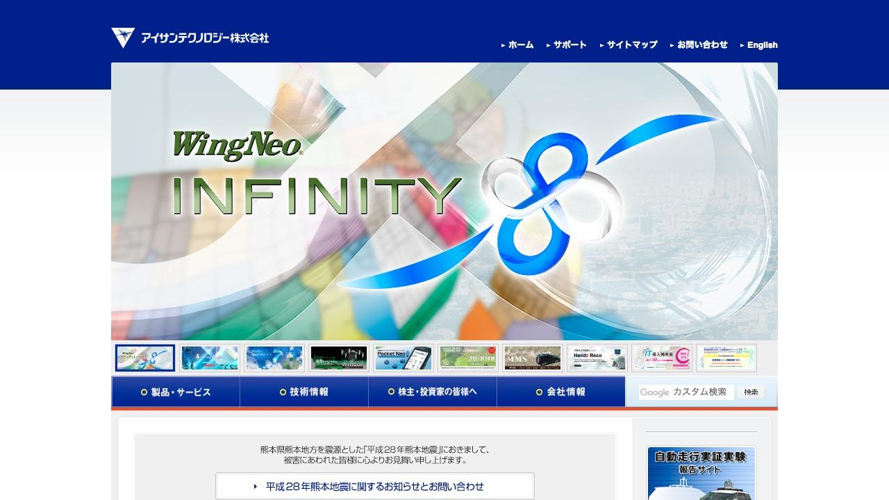 アイサンテクノロジー株式会社さまのwebサイトスクリーンショット@complesso.jp