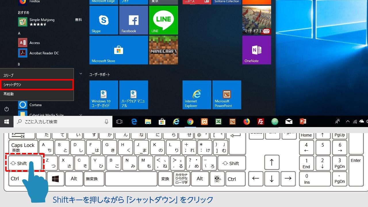 Windows10のShiftキーとシャットダウン画面@complesso.jp