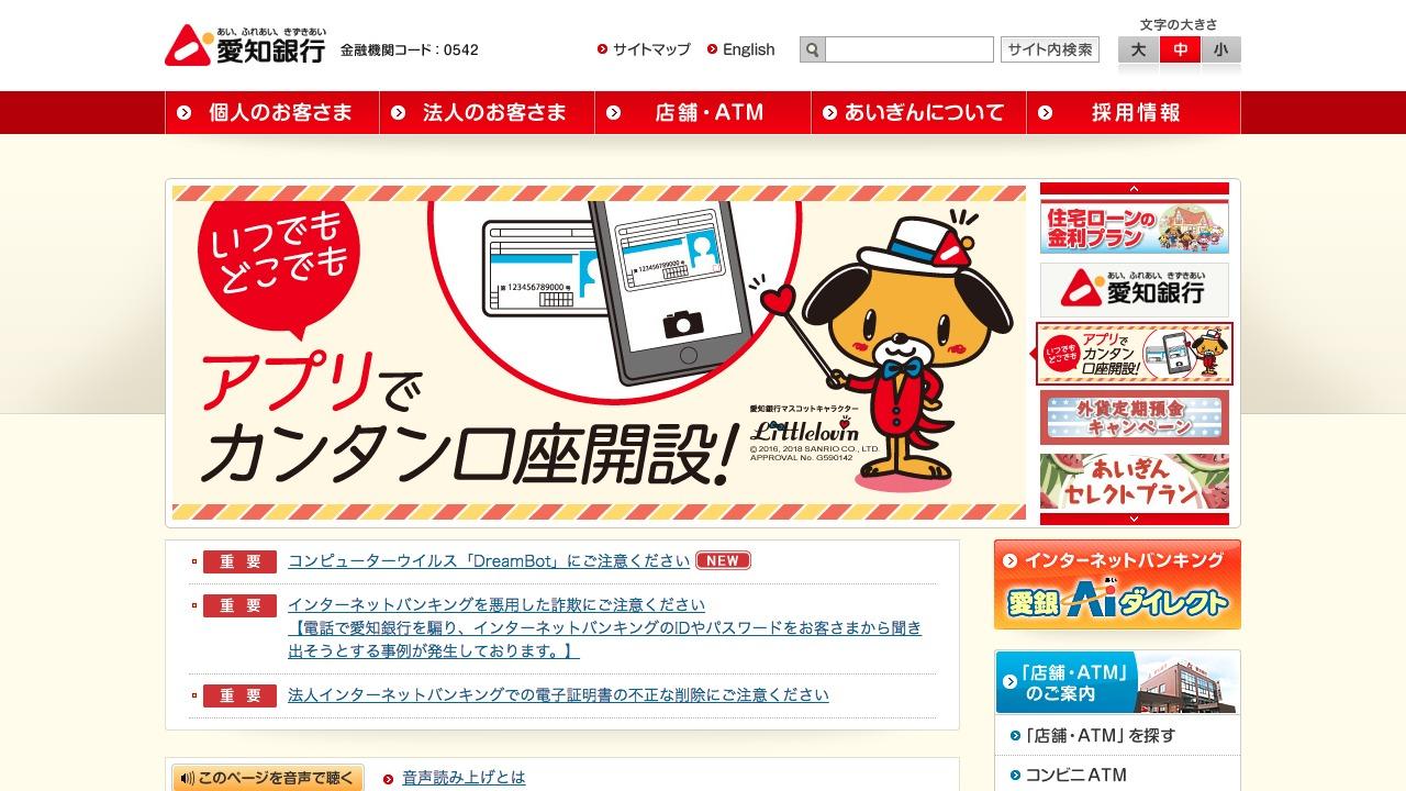 株式会社愛知銀行さまのwebサイトスクリーンショット@complesso.jp