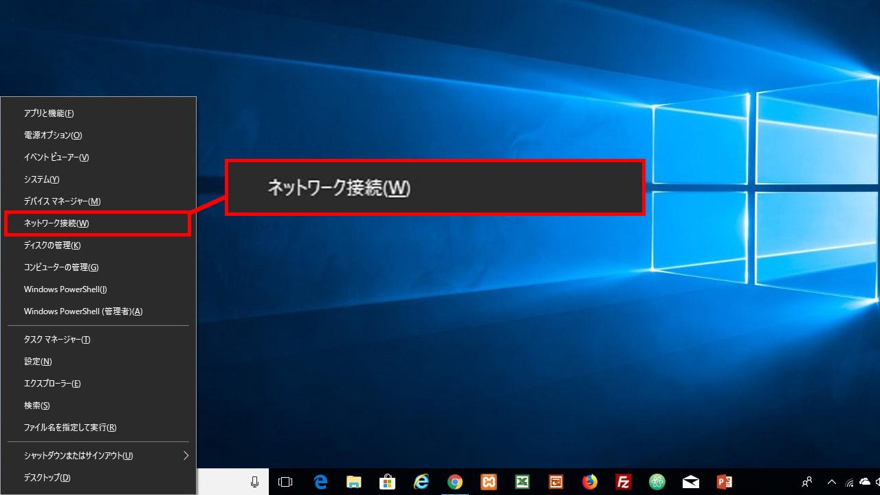 Windows10のネットワーク接続画面@complesso.jp