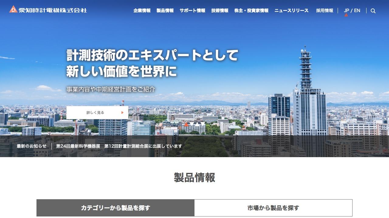 愛知時計電機株式会社さまのwebサイトスクリーンショット@complesso.jp