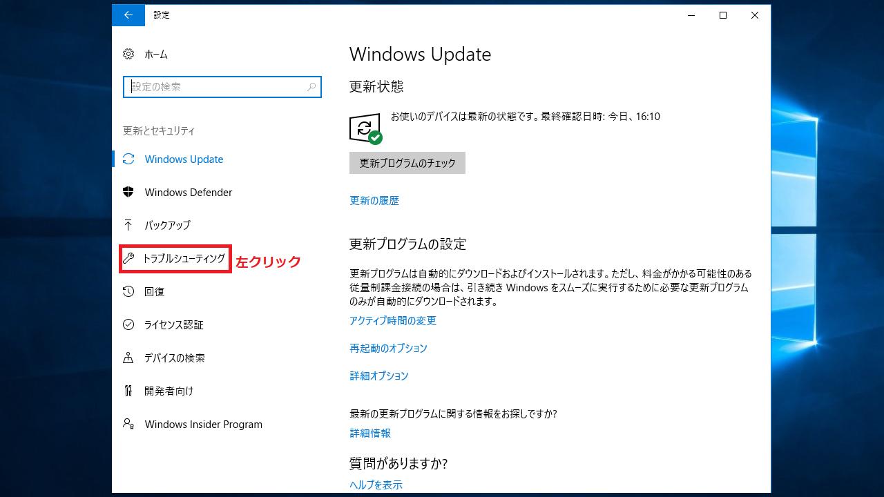 Windows10のトラブルシューティング画面@complesso.jp