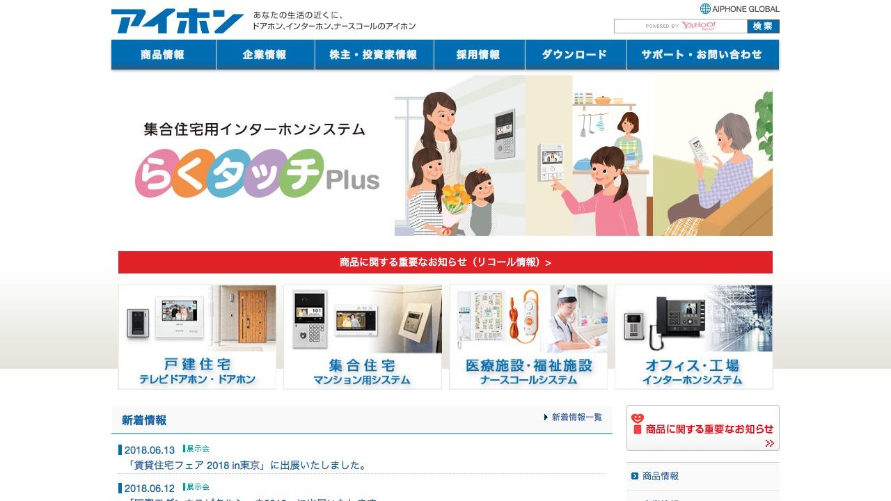 アイホン株式会社さまのwebサイトスクリーンショット@complesso.jp