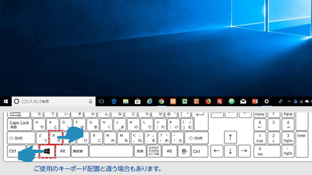 Windowsマークとxキー