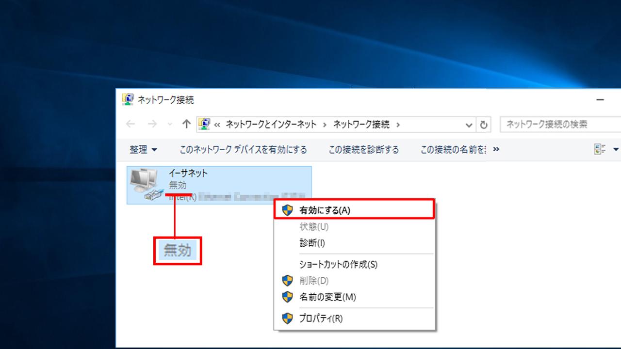 Windows10のイーサーネットを無効にする