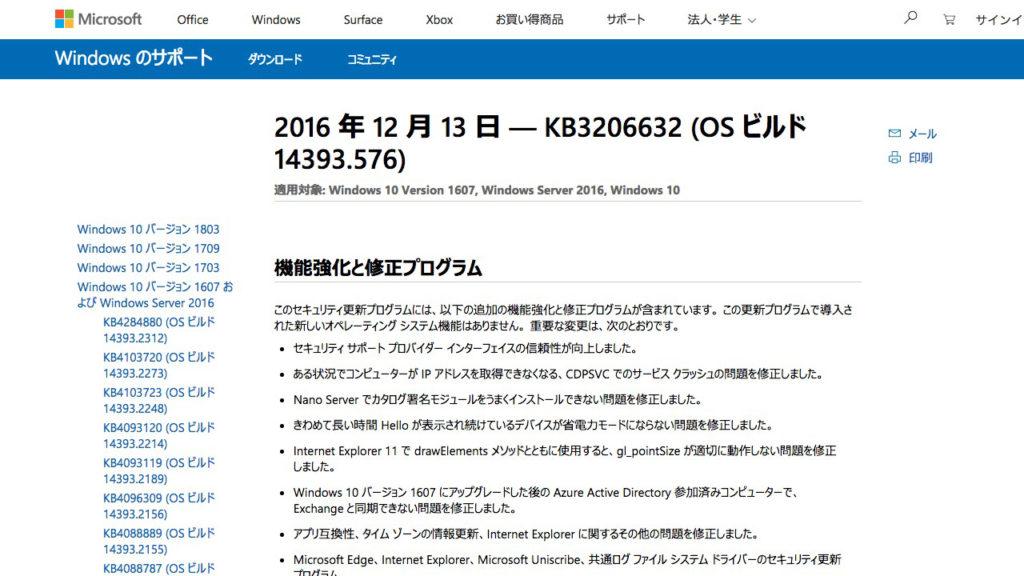 Windows10ヘルプ画面