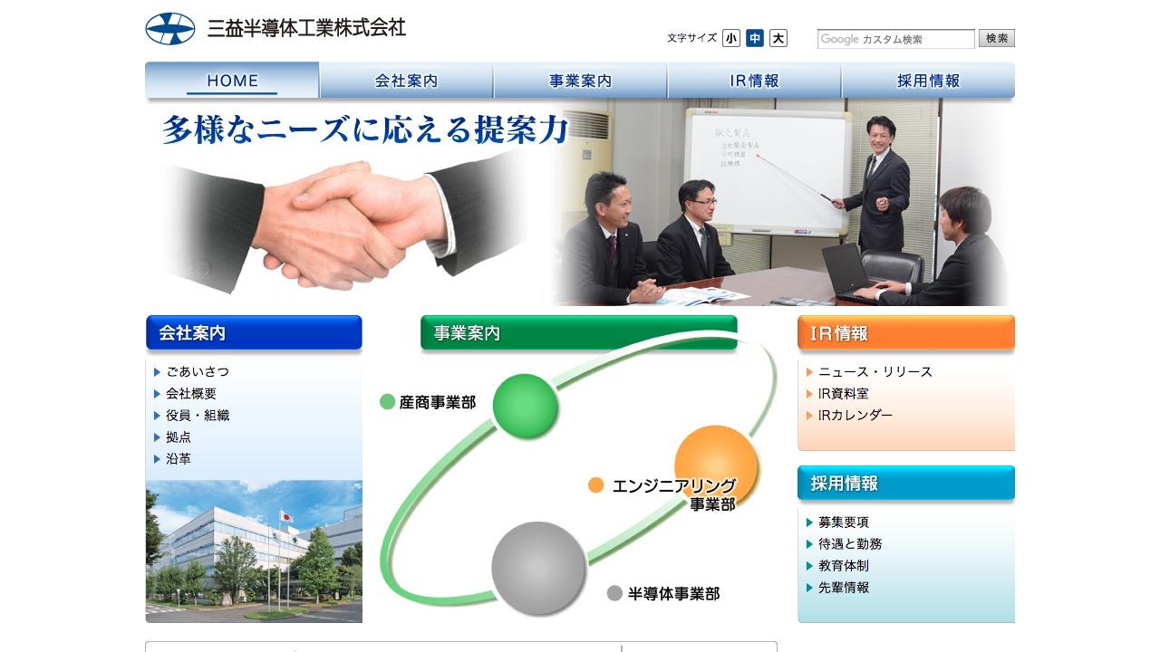 三益半導体工業株式会社さんのwebサイトスクリーンショット@complesso.jp