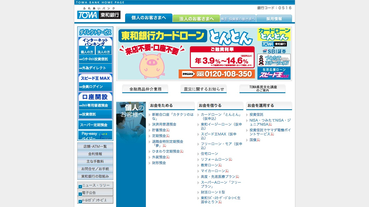 株式会社東和銀行さんのwebサイトスクリーンショット@complesso.jp
