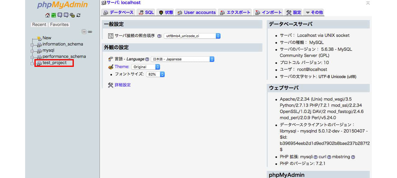 データベースを作成@complesso.jp