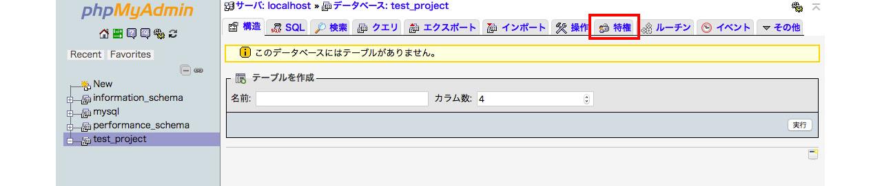 データベースユーザの作成@complesso.jp