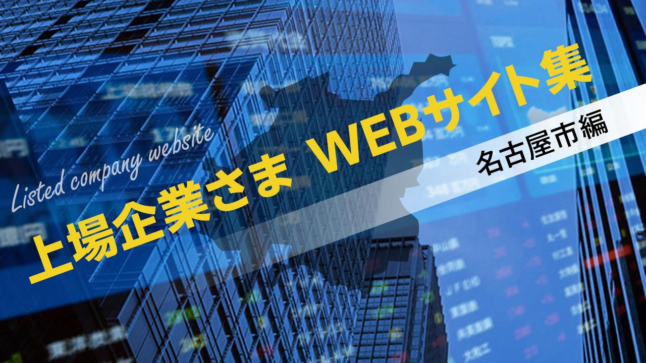 名古屋市の上場企業のwebサイトを集めてみた。