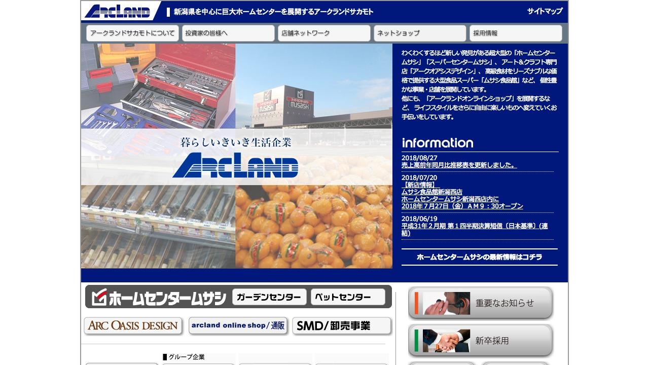 アークランドサカモト株式会社さんのwebサイトスクリーンショット@complesso.jp
