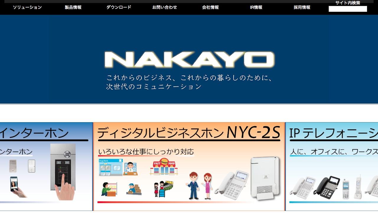 株式会社ナカヨさんのwebサイトスクリーンショット@complesso.jp