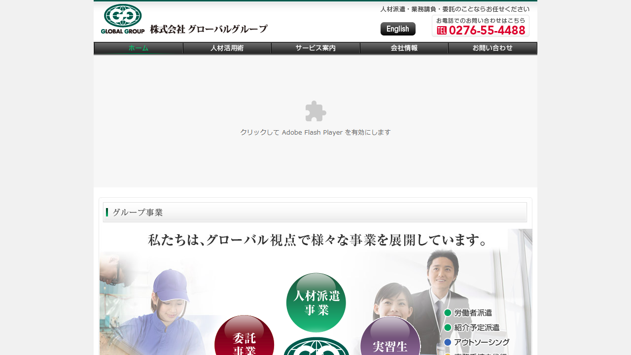 株式会社グローバルグループさんのwebサイトスクリーンショット@complesso.jp
