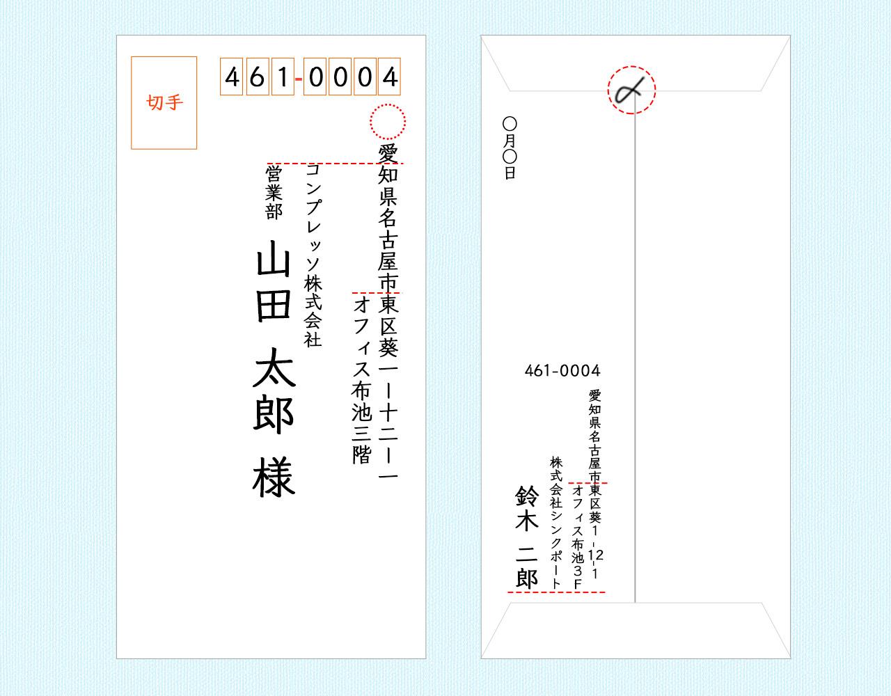 縦書きの宛名と裏面の書き方イメージ@complesso.jp