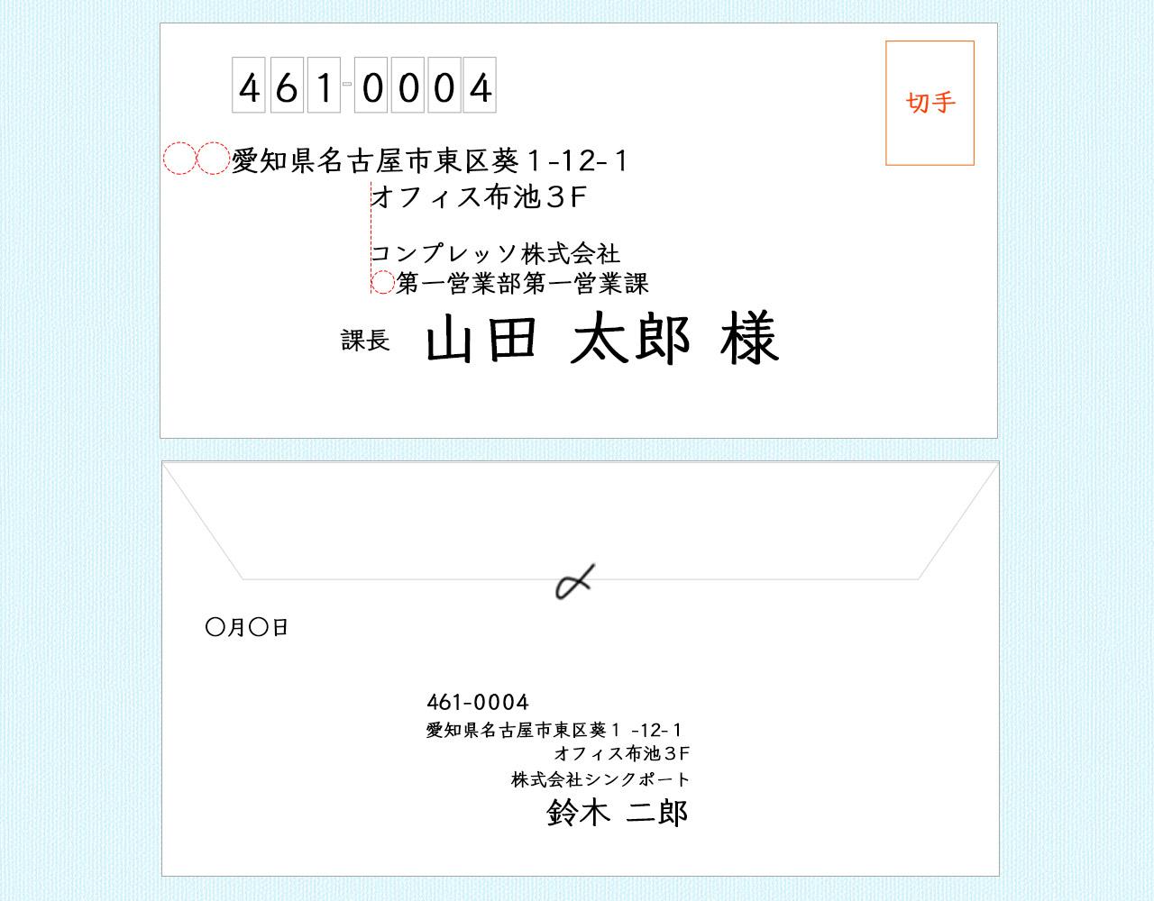 よこ書きの宛名と裏面の書き方イメージ@complesso.jp