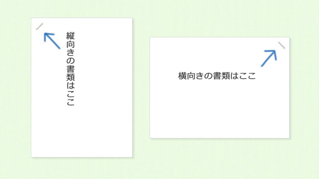 縦向き横向き留める位置イメージ@complesso.jp