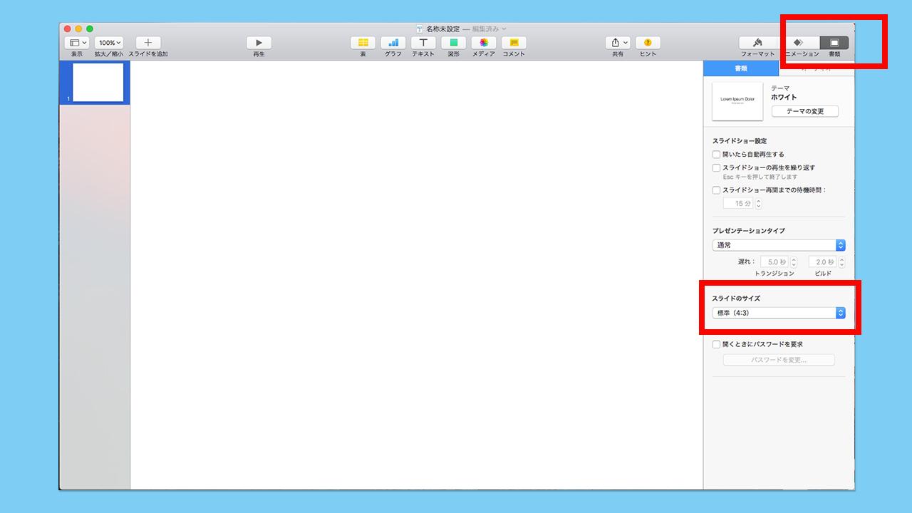 書類からスライドのサイズ画面@complesso.jp