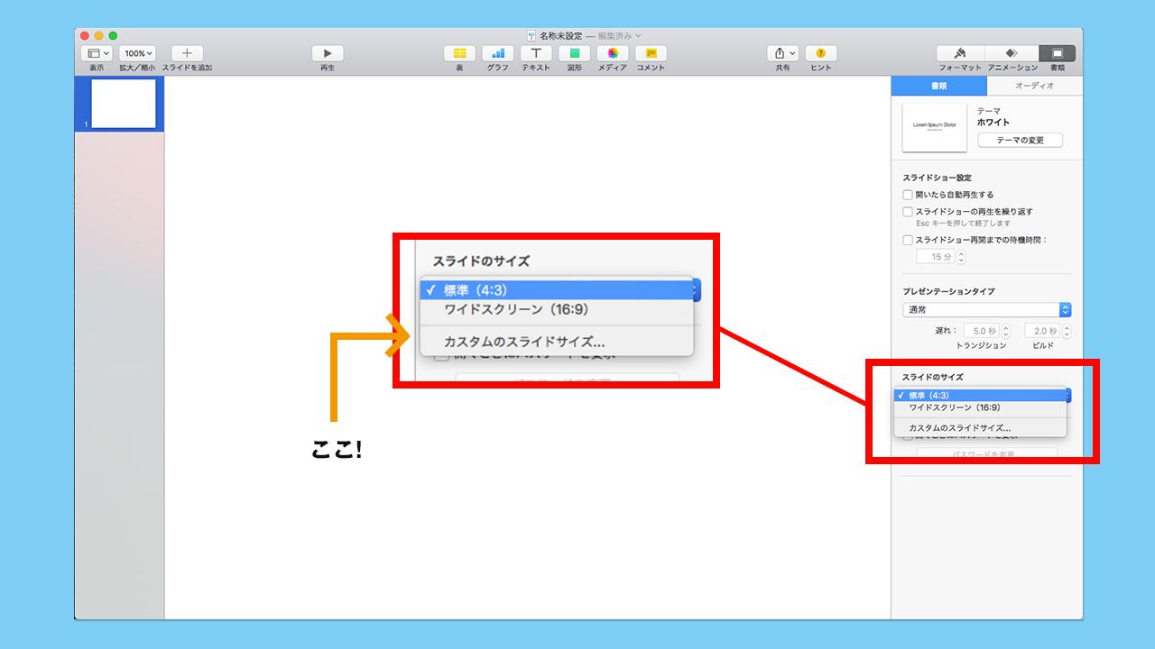 カスタムのスライドサイズ画面@complesso.jp