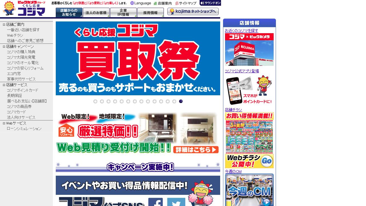 株式会社コジマさんのwebサイトスクリーンショット@complesso.jp