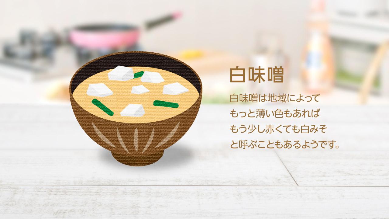 白味噌みそ汁イメージ@complesso.jp
