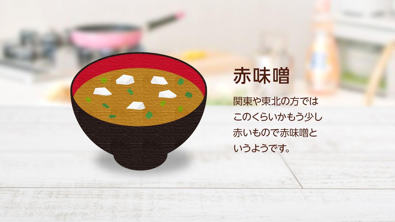 関東、東北赤味噌みそ汁イメージ@complesso.jp