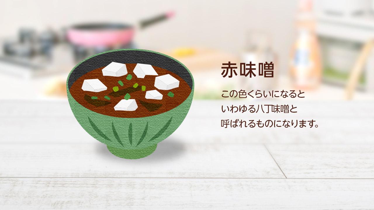 名古屋味噌、八丁味噌、みそ汁イメージ@complesso.jp