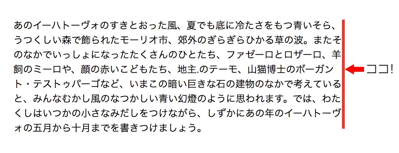 cssで修正右端のガタツキが気になるイメージ@complesso.jp