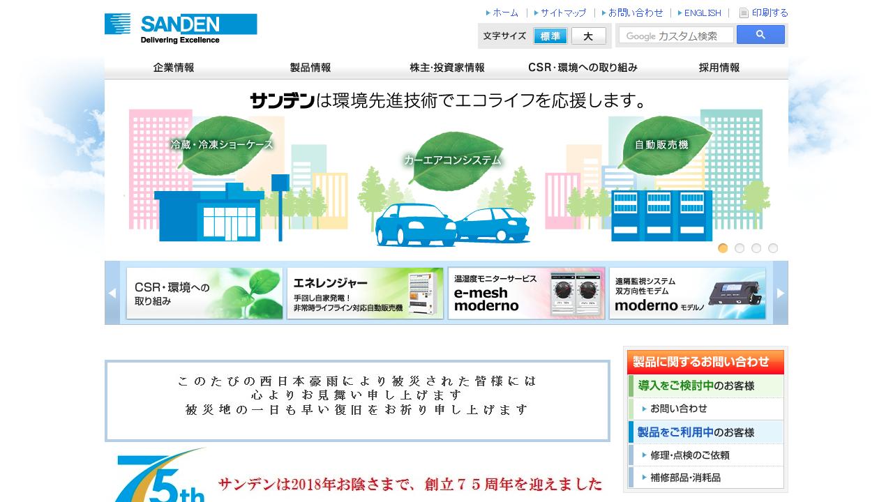 サンデンホールディングス株式会社さんのwebサイトスクリーンショット@complesso.jp