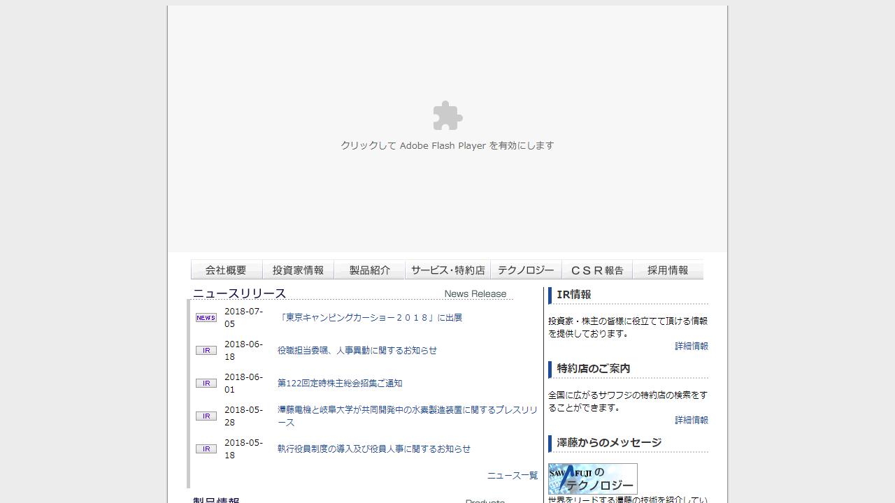 澤藤電機株式会社さんのwebサイトスクリーンショット@complesso.jp