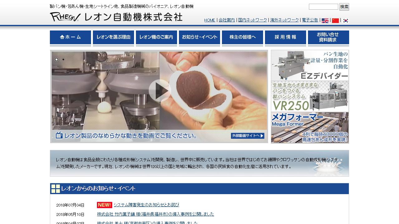 レオン自動機株式会社さんのwebサイトスクリーンショット@complesso.jp