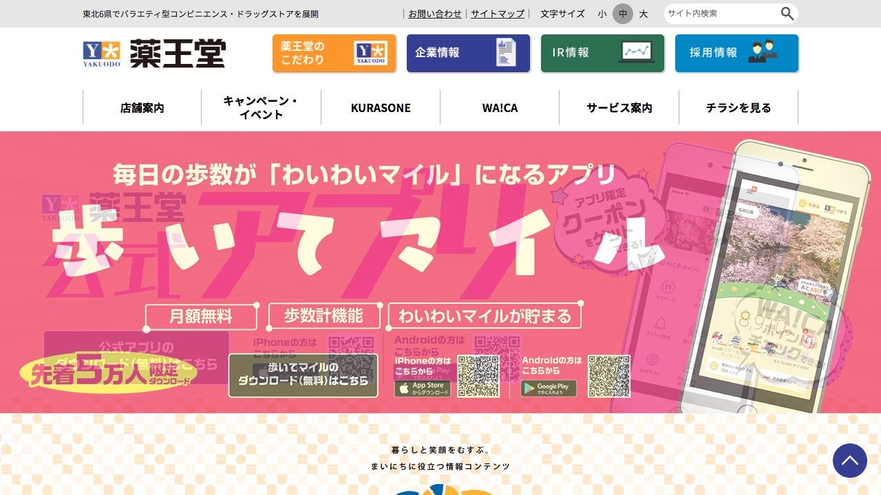 株式会社薬王堂さんのwebサイトスクリーンショット@complesso.jp