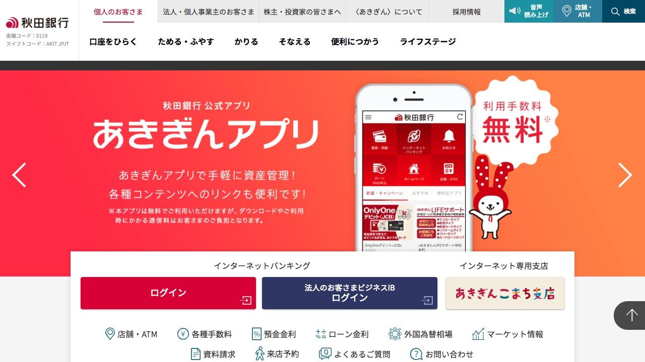 株式会社秋田銀行さんのwebサイトスクリーンショット@complesso.jp