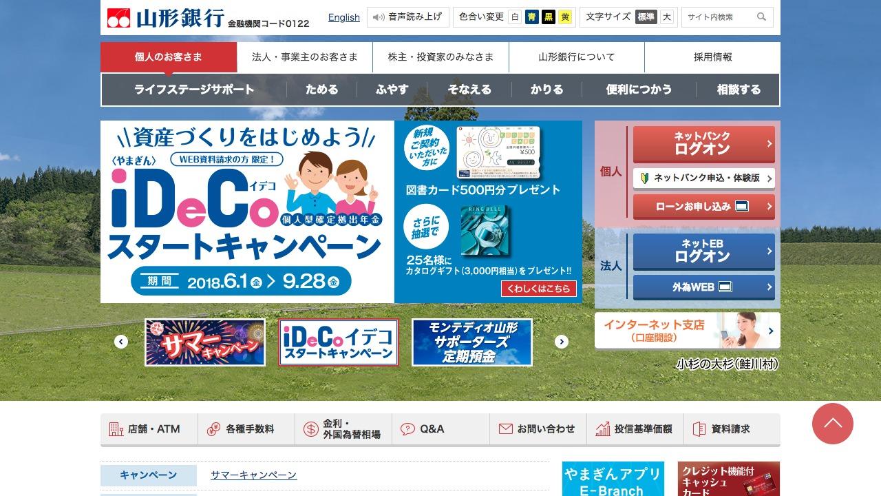 株式会社山形銀行さんのwebサイトスクリーンショット@complesso.jp