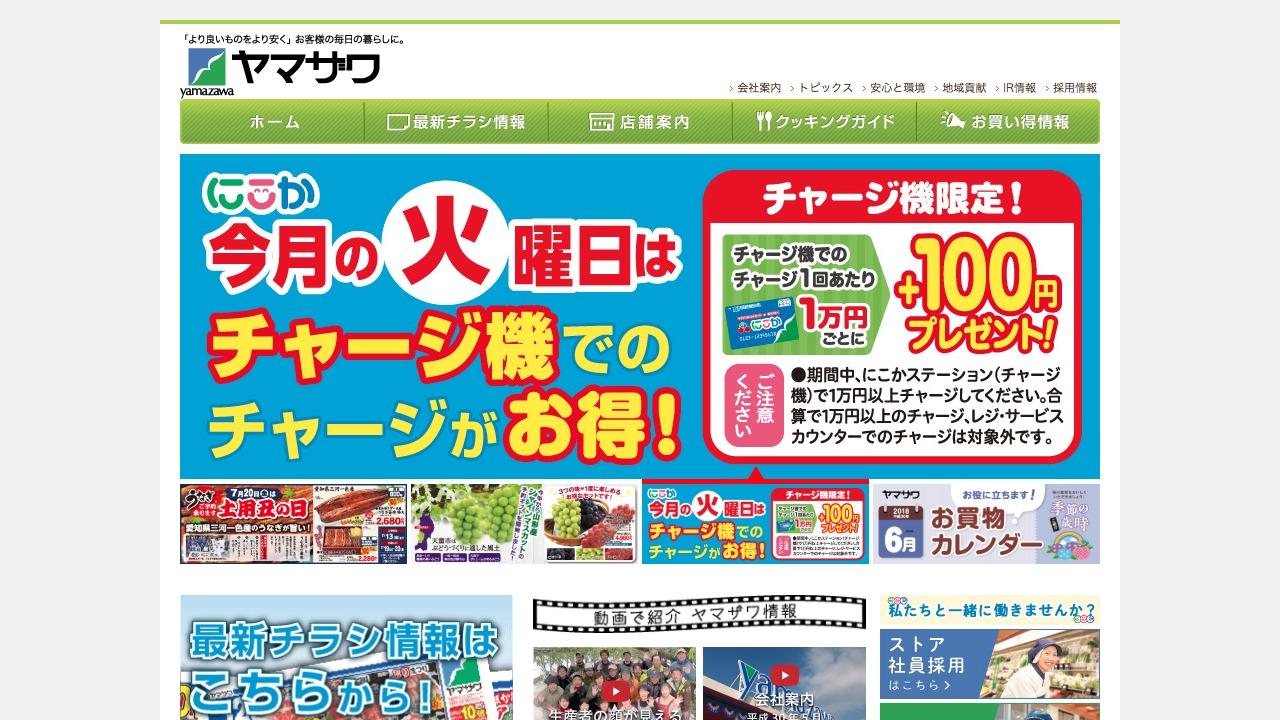 株式会社ヤマザワさんのwebサイトスクリーンショット@complesso.jp
