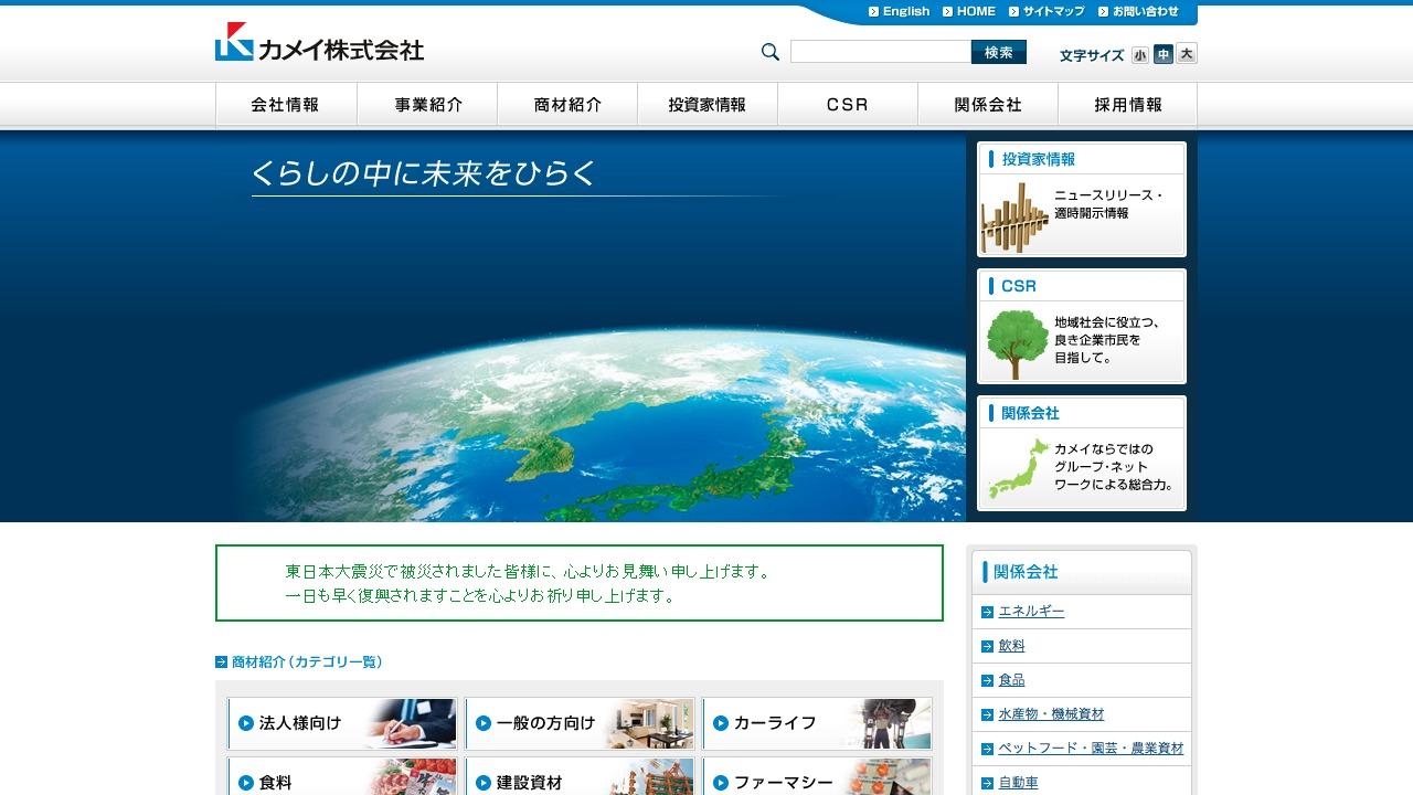 カメイ株式会社さんのwebサイトスクリーンショット@complesso.jp