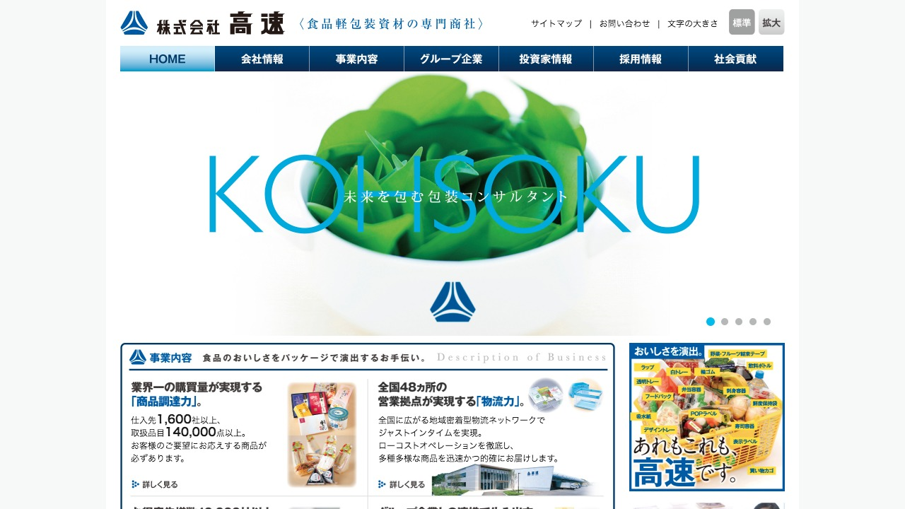 株式会社高速さんのwebサイトスクリーンショット@complesso.jp